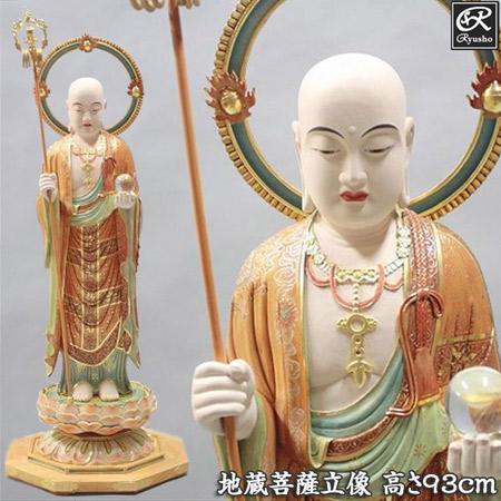 木彫り 仏像 彩色地蔵菩薩 立像 高さ93cm 楠製 [Ryusho]