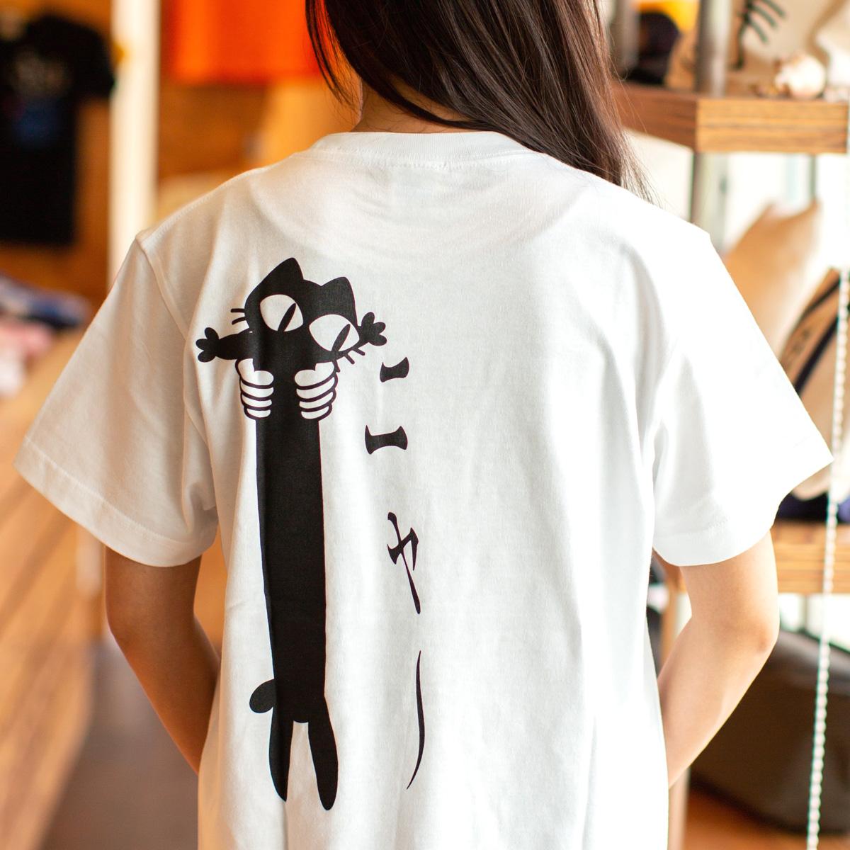 猫を持ち上げた時ののび~~~る体をデザイン 猫好きのねこ好きによるネコ好きのためのおもしろ猫雑貨 猫グッズ 猫Tシャツ プレゼントやギフトにも最適 ストアー 猫 ねこ おもしろ かわいい Tシャツ LOVE CAT ホワイト 高価値 ネコ 親子 メール便 おもしろTシャツ 大きいサイズ 猫雑貨 猫柄 SCOPY 半袖 メンズ スコーピー ペアルック レディース おしゃれ プレゼント