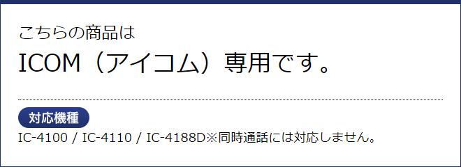 アイコム イヤホンマイク ICOM L型 2ピン用 トランシーバー用 イヤフォンマイク インカムマイク IC-4100 IC-4110 IC-4188D用【HM-177L互換品番】