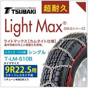 カムタイト つばき 簡単 軽量 9R22.5 スタッドレスタイヤ LightMax シングル タイヤチェーン 用 ライトマックス T-LM-S10B 4210 用 バンド不要