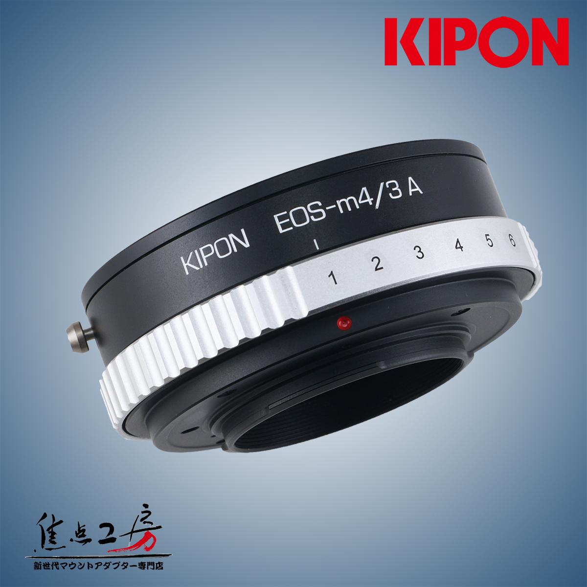 KIPON マイクロフォーサーズマウントカメラ キヤノンEFマウントレンズ - 絞り羽根付き マウントアダプター A EOS-m4/3