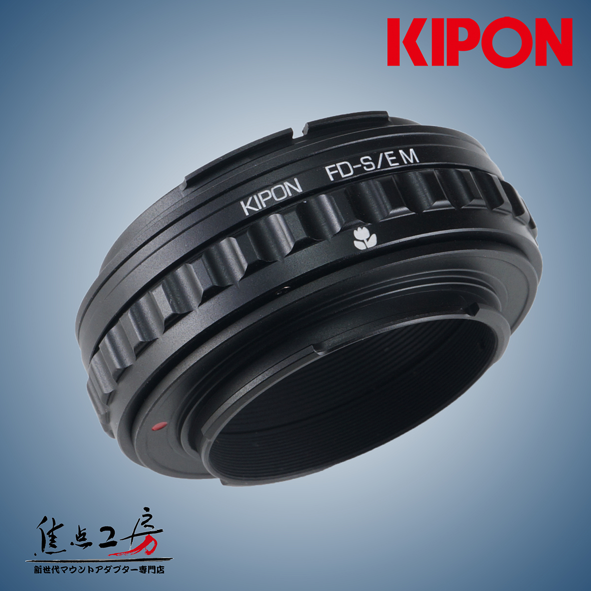 KIPON (kepong) Canon FD mount lenses - Sony NEX / α E mount adapter with  macro and helicoid