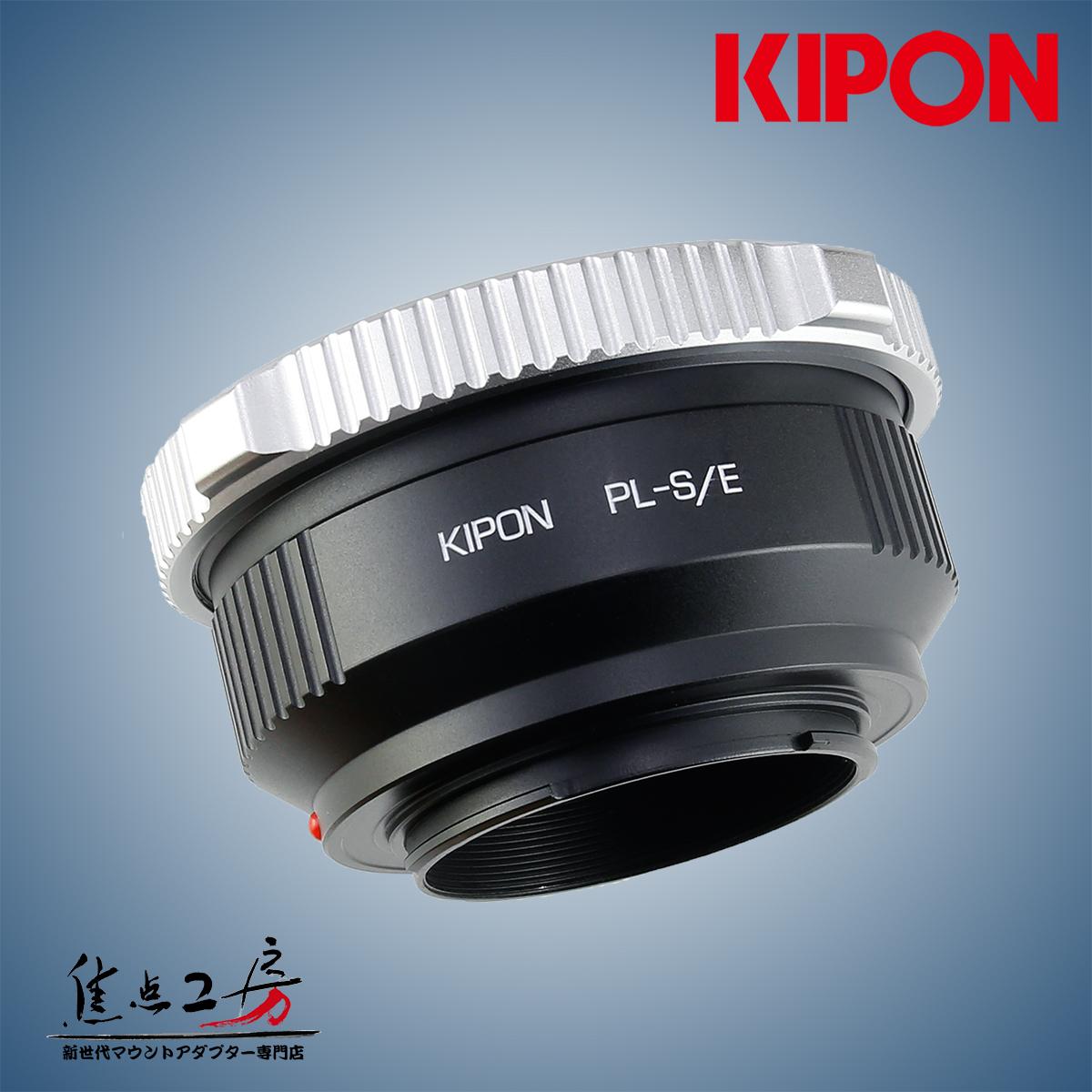 マウントアダプター KIPON PL-S/E PRO PLマウントレンズ - ソニー NEX/α.Eマウントカメラ プロ仕様
