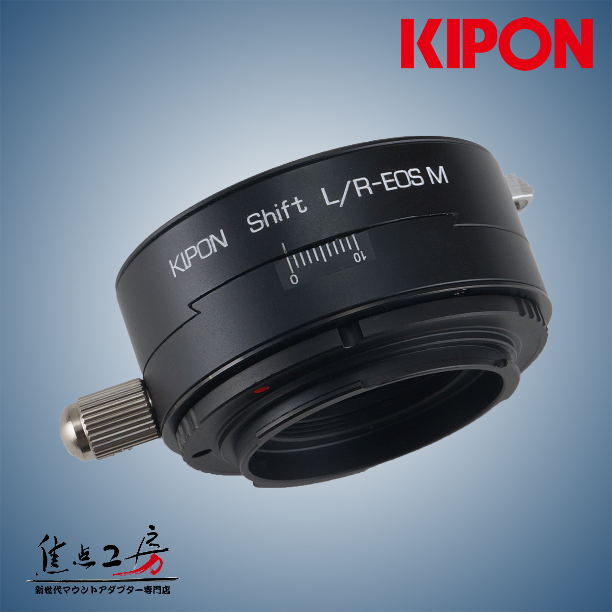 マウントアダプター KIPON SHIFT L/R-EOS M ライカRマウントレンズ - キヤノンEOS Mマウントカメラ アオリ(シフト)機構搭載