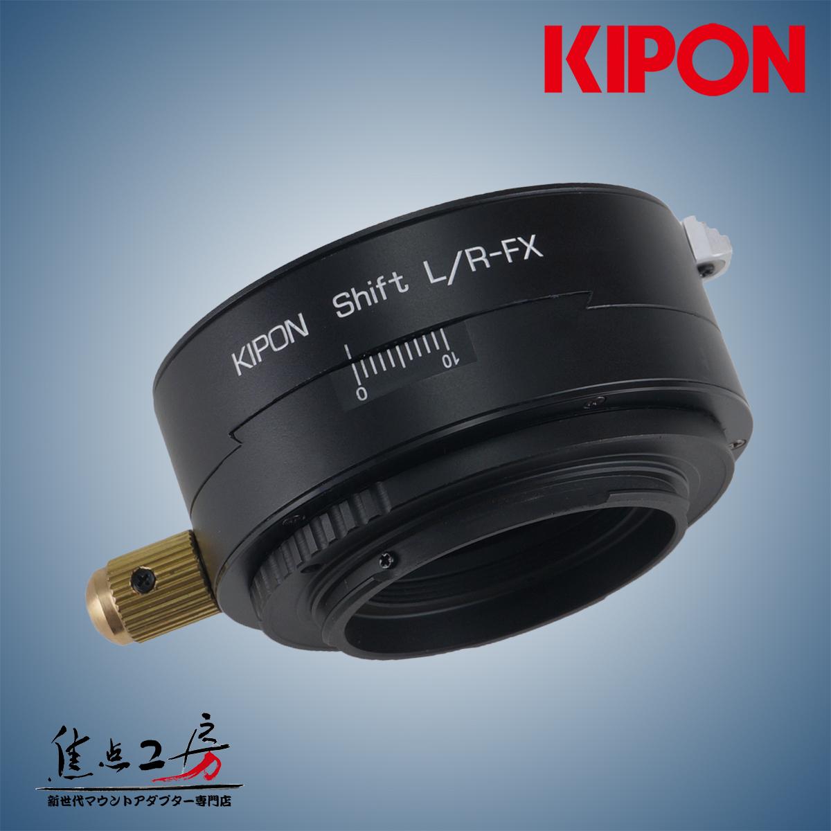 マウントアダプター KIPON SHIFT L/R-FX ライカRマウントレンズ - 富士フィルムXマウントカメラ アオリ(シフト)機構搭載