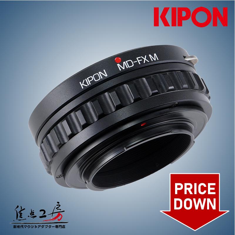 マウントアダプター KIPON MD-FX M ミノルタMD・MC・SRマウントレンズ - 富士フィルムXマウントカメラ マクロ/ヘリコイド付き