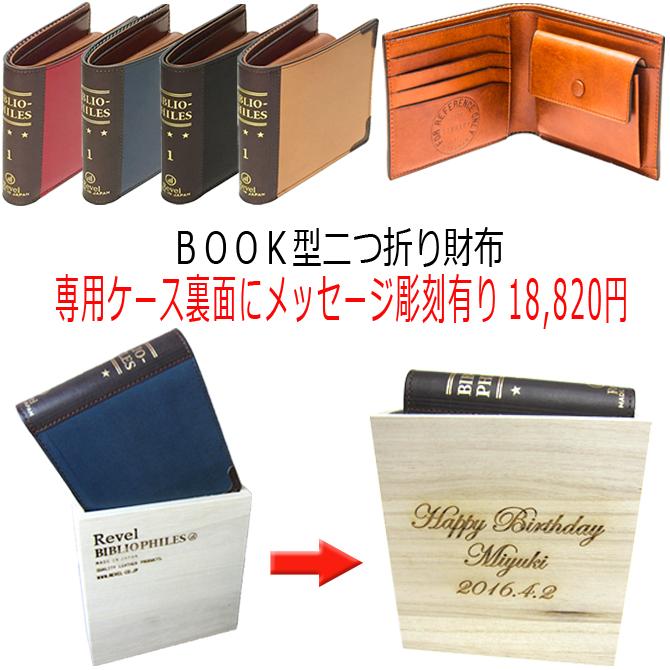 名前入り プレゼント Revel レヴェル BIBLIOPHILES ブック型二つ折り財布 桐箱 メッセージ彫刻 還暦祝い RVL-B201 ギフト 誕生日 メンズ レディース 国産 /財布/