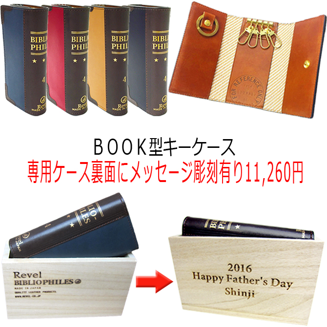 名入れ ギフト Revel レヴェル BIBLIOPHILES ブック型キーケース 桐箱 メッセージ彫刻 RVL-B204 プレゼント メンズ レディース 誕生日 国産 /キーケース/
