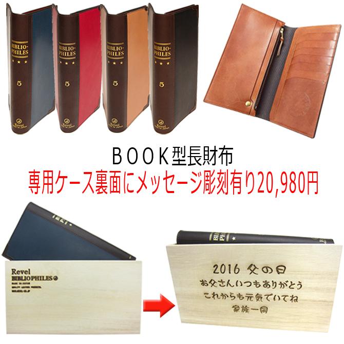 名前入り プレゼント Revel レヴェル BIBLIOPHILES ブック型長財布 桐箱 メッセージ彫刻 還暦祝い RVL-B205 ギフト 誕生日 メンズ レディース 国産 /財布/
