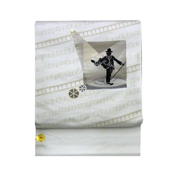 名古屋帯 正絹 白 映画 「チャップリン」 クリーム 京玉響 西陣織