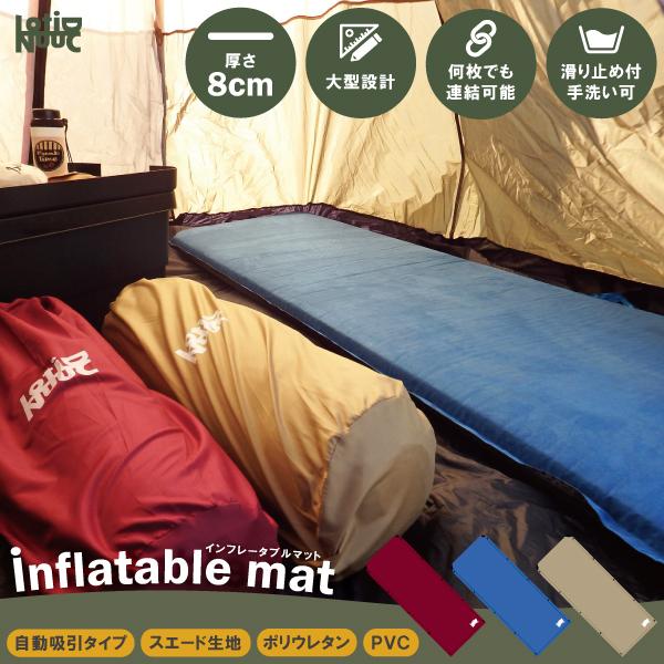 超激安 寝袋下やテントの中に 全長190cm高品質コンパクトキャンプマット LotiD NuuC インフレータブルマット 1個 厚さ8cm 自動膨張 軽量 連結可能 インフレーターマット キャンプ エアマット 車中泊 アウトドア スエード生地 厚手 バルブ式 セール特価