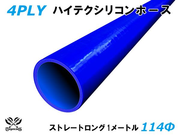 キング ハイテク シリコンホース ストレート ロング 同径 内径Φ114mm 長さ 1m (1000mm) 青色 ロゴマーク無し インタークーラー ターボ インテーク ラジェーター ライン パイピング 接続ホース 汎用品