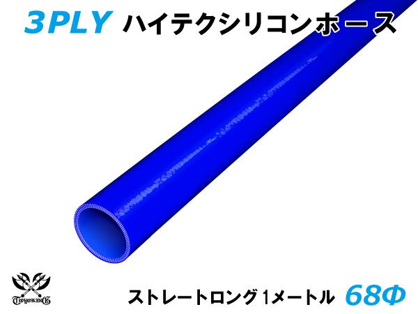 キング ハイテク シリコンホース ストレート ロング 同径 内径Φ68mm 長さ 1m (1000mm) 青色 ロゴマーク無し インタークーラー ターボ インテーク ラジェーター ライン パイピング 接続ホース 汎用品