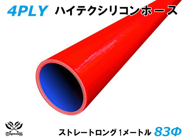 キング ハイテク シリコンホース ストレート ロング 同径 内径Φ83mm 長さ 1m (1000mm) 赤色 ロゴマーク無し インタークーラー ターボ インテーク ラジェーター ライン パイピング 接続ホース 汎用品