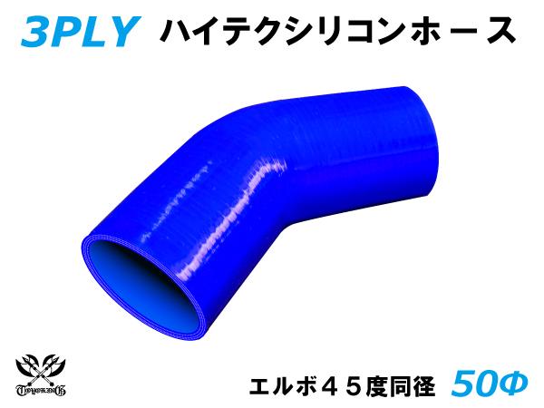 シリコンホースエルボ45度同径内径Φ50mm片足90mm青ロゴ無し