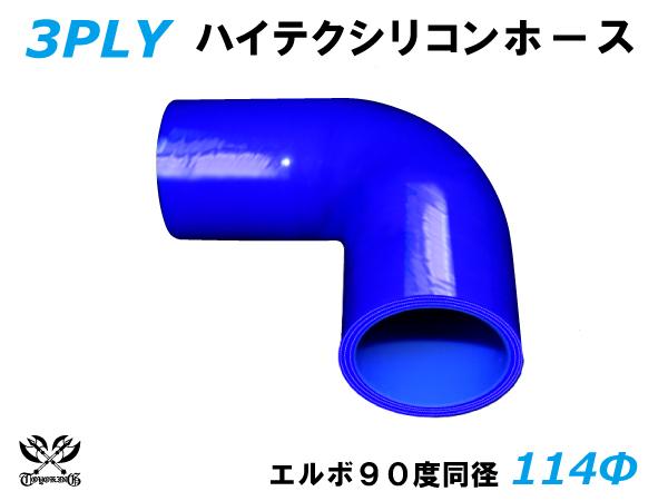 キング ハイテク シリコンホース エルボ 90度 同径 内径Φ114mm 青色 ロゴマーク無しインタークーラー ターボ インテーク ラジェーター ライン パイピング 接続ホース 汎用品