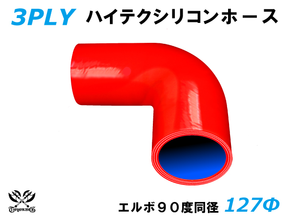 スーパーセール!キング ハイテク シリコンホース エルボ 90度 同径 内径Φ127mm 赤色 ロゴマーク無しインタークーラー ターボ インテーク ラジェーター ライン パイピング 接続ホース 汎用品