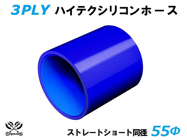 スーパーSALE商品 耐熱 耐寒 耐圧 耐久 ハイテクシリコンホース 高品質強化シリコン樹脂4層 高強度補強ファイバー繊維網3層 スーパーセール キング ハイテク シリコンホース ストレート 汎用品 マーケティング ロゴマーク無しインタークーラー ライン 正規逆輸入品 パイピング 青色 接続ホース インテーク Φ55mm ターボ ラジェーター ショート 内径 同径