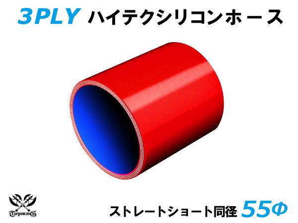 スーパーSALE商品 耐熱 耐寒 耐圧 耐久 ハイテクシリコンホース スーパーセール キング ハイテク シリコンホース ストレート ショート 同径 Φ55mm 内径 ラジェーター ターボ 汎用品 ライン 接続ホース 赤色 ロゴマーク無しインタークーラー インテーク 評価 パイピング 評判