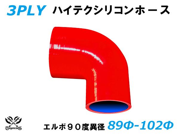 キング ハイテク シリコンホース エルボ 90度 異径 内径Φ89⇒102mm 赤色 ロゴマーク無しインタークーラー ターボ インテーク ラジェーター ライン パイピング 接続ホース 汎用品