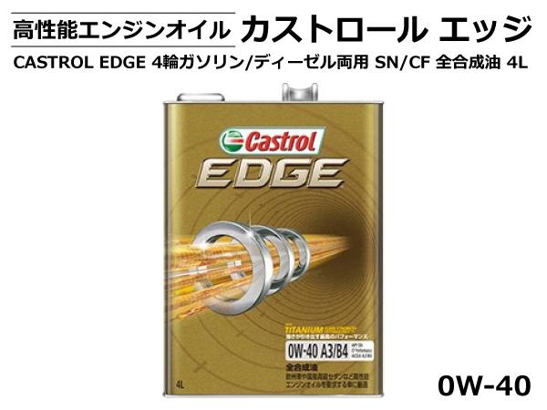 カストロール CASTROL エッジ EDGE 0W40 四輪ガソリン/ディーゼル車両 SN/CF 全合成油 4L