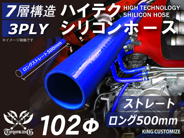 長さ500mm ハイテク シリコンホース ストレート ロング 同径 内径Φ102mm 青色 ロゴマーク無し インタークーラー ターボ インテーク ラジェーター ライン パイピング 接続ホース 汎用品