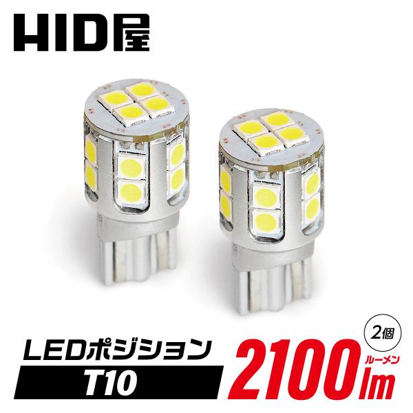 LEDバルブ T10 爆光 2100lm HID屋 LED 日本製LEDチップ 16基搭載 6500k ナンバー灯 ポジション ホワイト ついに再販開始 絶品 ルームランプ バックランプ 2個セット