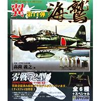 翼コレクション 第11弾 海鷲 (うみわし) 零戦52型 ゼロセン 戦闘機 模型 童友社(シークレット付き全7種フルセット)【即納】