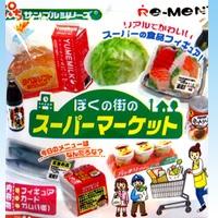 ぼくの街のスーパーマーケット ぷちサンプル リーメント 新感覚ミニ食材(全11種フルコンプセット)【即納】