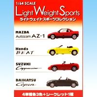 ライトウェイトスポーツコレクション ダイキャストミニカー 軽四 Kcar アオシマ(全13種フルセット)【即納】