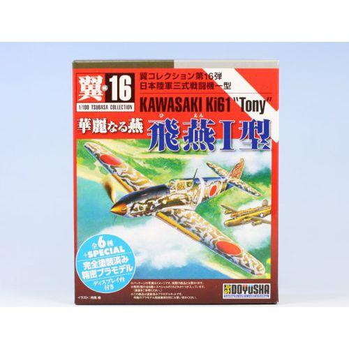 翼コレクション 第16弾 日本陸軍三式戦闘機一型 華麗なる燕 飛燕I型 川崎 飛燕 模型 童友社(全7種フルコンプセット)