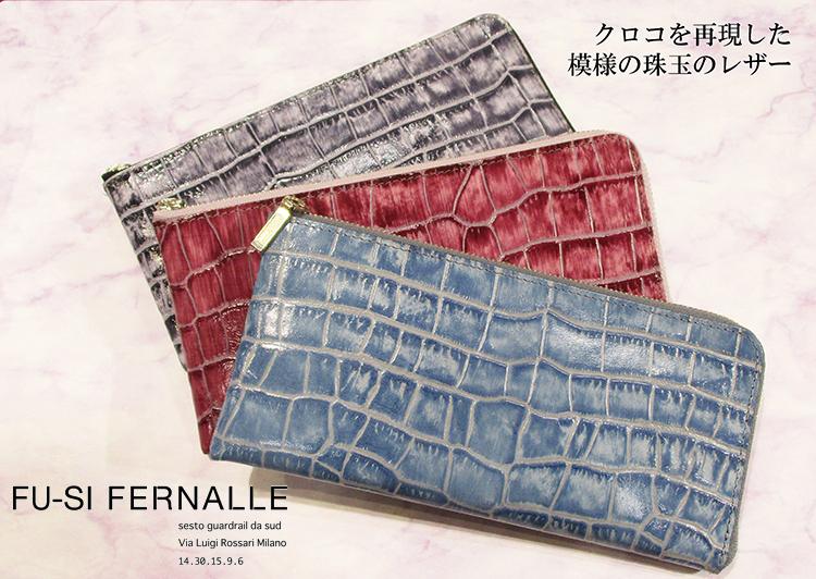 フーシフェルナーレ サイフ FU-SI FERNALLE アロマ クロコ L字 ファスナー 薄型 ロングウォレット 長財布 15527