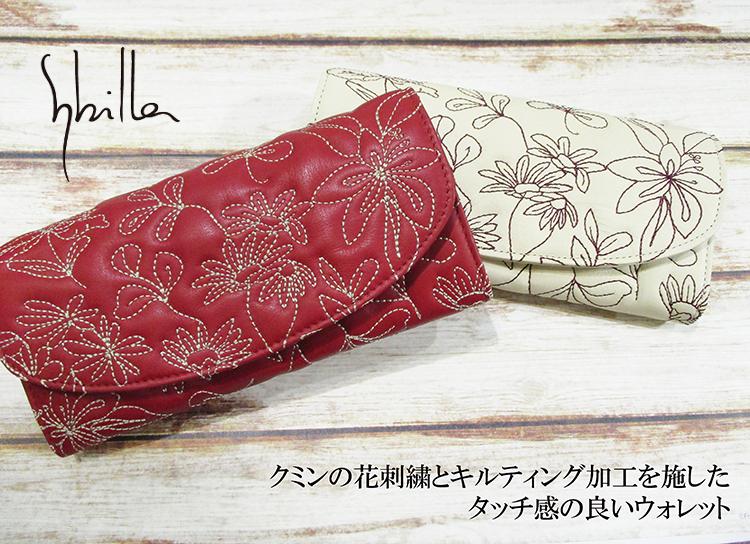 シビラ Sybilla マレッサ キルティング 花刺繍 スナップ式 フラップ かぶせ ロング ウォレット 長財布 5470182