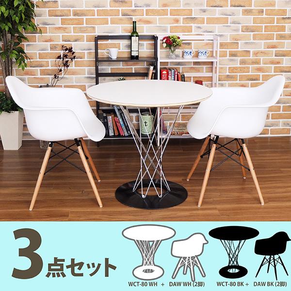 【2000円OFF クーポン 対象】 サイクロンテーブル 80cm + アームシェルチェアDAW2脚 送料無料