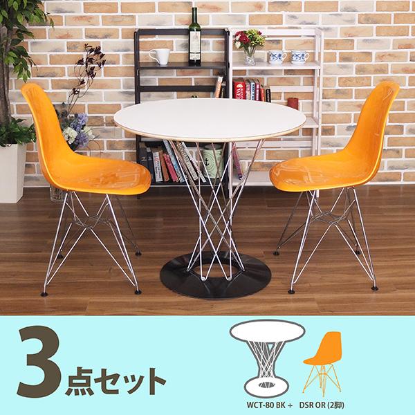 【2000円OFF クーポン 対象】 サイクロンテーブル 80cm + サイドシェルチェアDSR(つやありオレンジ))2脚 送料無料