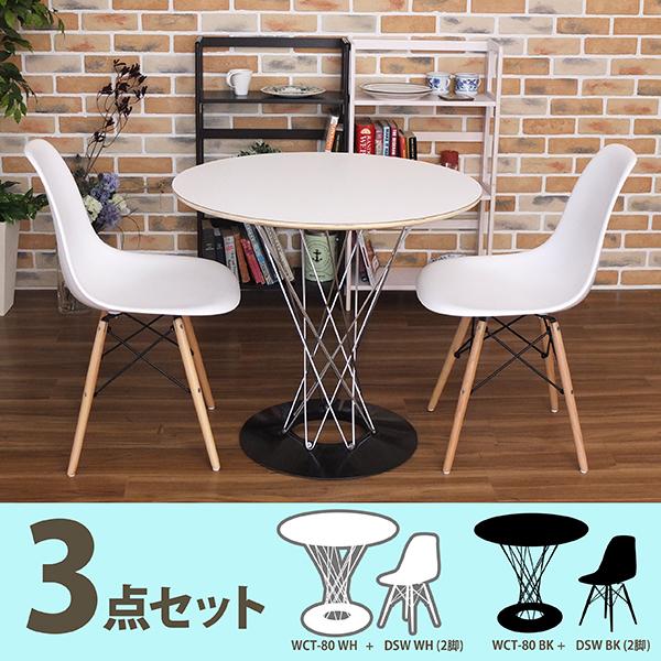 【2000円OFF クーポン 対象】 サイクロンテーブル 80cm + サイドシェルチェアDSW2脚 送料無料