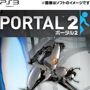 【新品】PS3ソフト EA BEST HITS ポータル2 (セ