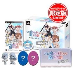 【新品】PSPソフト とある魔術と科学の群奏活劇 (初回限定生産版) (限定版) ULJS-555 (s メーカー生産終了商品