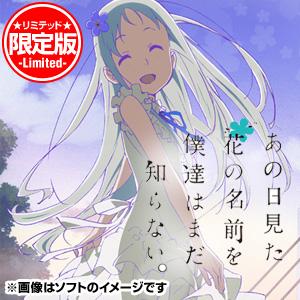 【新品】PSPソフト あの日見た花の名前を僕達はまだ知らない。 限定版 (セ