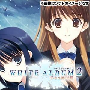 【新品】PS3ソフト WHITE ALBUM2 -幸せの向こう側- (通常版)