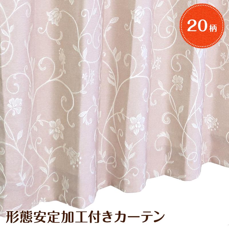形態安定カーテン 20柄 幅101~150(2枚での販売)cm×丈80~120cm ドレープカーテン オーダーカーテン 【納期10日程度】