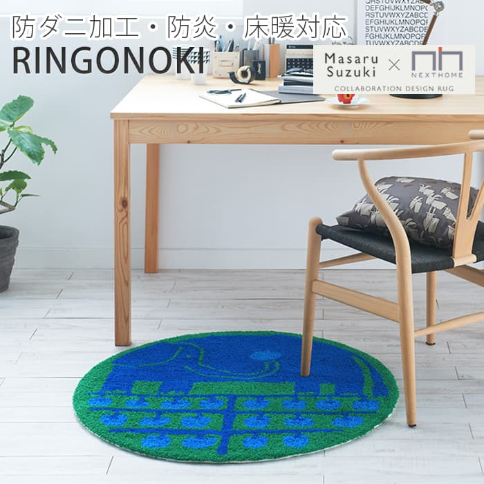北欧 ラグ カーペット Masaru Suzuki 約90cm 円形 リンゴノキ (S)