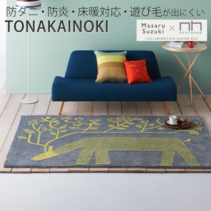 北欧 ラグ カーペット Masaru Suzuki 約140×200cm トナカイノキ (S) お買い物マラソン