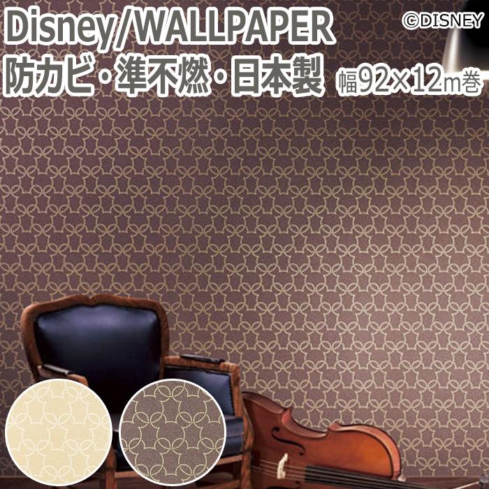 ディズニー 壁紙クロス 約幅92cm×12m巻 ミッキー ウォールペーパー パールリング (S) お買い物マラソン