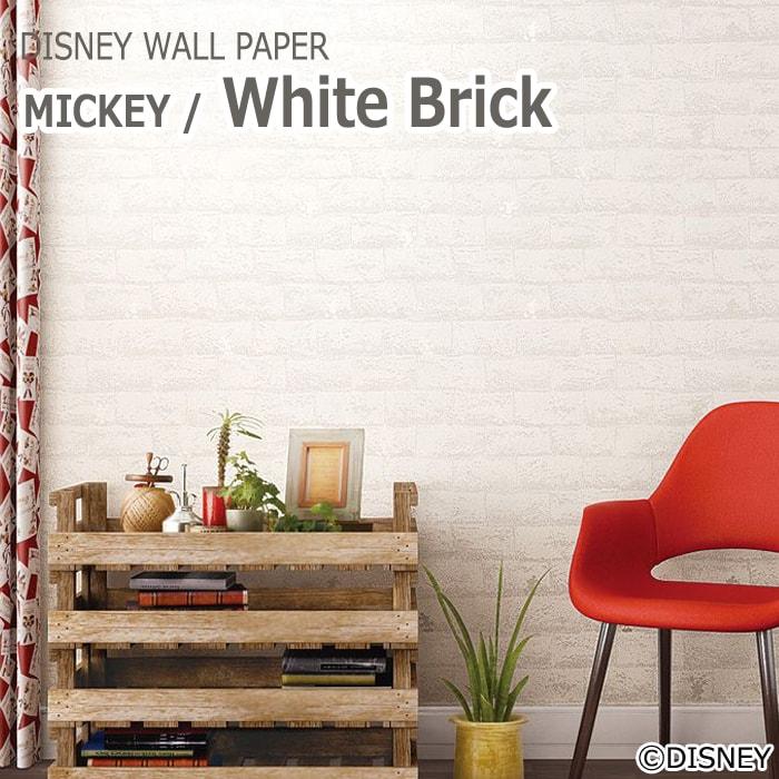 ディズニー 壁紙クロス 約幅92cm×50m巻 ミッキー ウォールペーパー RPS-1208 ホワイトブリック (S) お買い物マラソン