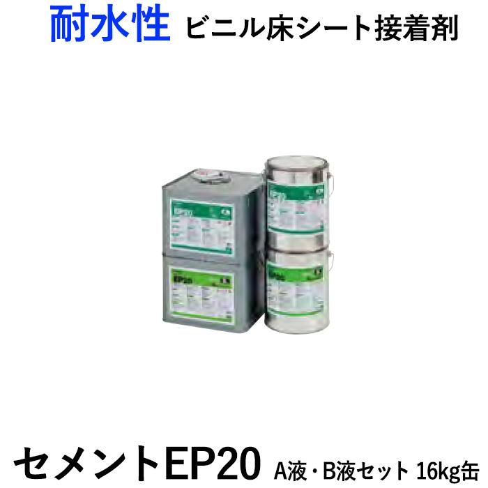タジマ ビニル床シート接着剤 A液・B液 16kg缶 セメントEP20 (N) 二液性反応硬化形接着剤エポキシ樹脂系溶剤形 引っ越し 新生活