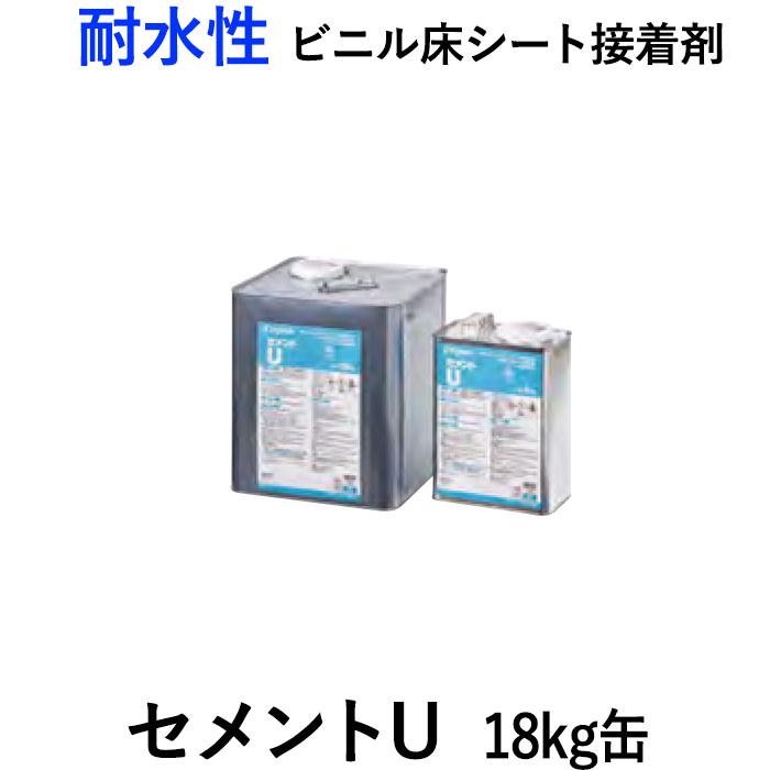 タジマ ビニル床シート接着剤 18kg缶 セメントU (N) 一液性反応硬化形接着剤ウレタン樹脂系溶剤形 引っ越し 新生活