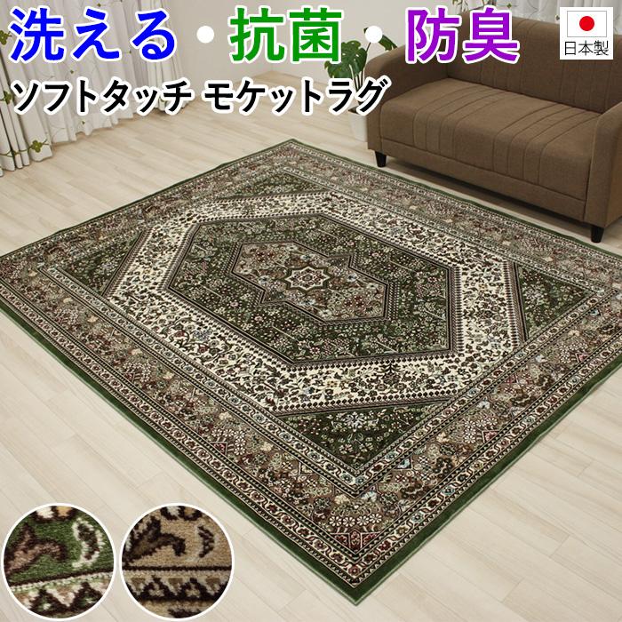 モケット織り ラグ カーペット 日本製 約240×240cm 防音 リスボア (D) 引っ越し 新生活