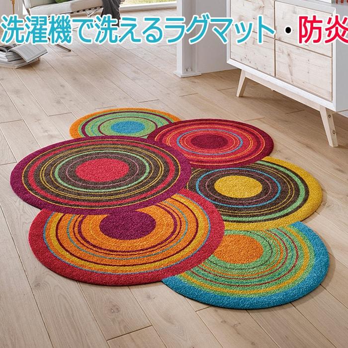 ラグマット ラグ 洗える 絨毯 約140×200cm変形 Cosmic Colours コズミック カラーズ K023K (R) wash+dry ウォッシュドライ 引っ越し 新生活 スーパーSALE