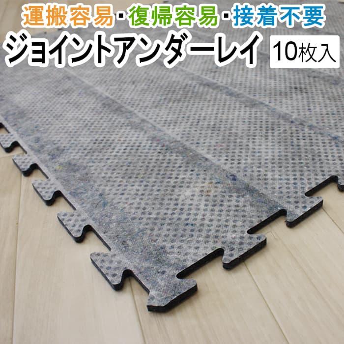 防音下地 遮音カーペット 簡単施工 約厚さ8mm×875mm 凹凸角 10枚入り ジョイントアンダーレイ (R)防音対策